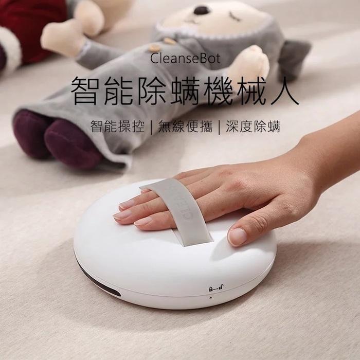 Magic Lily -CleanseBot 2.0 智能除蟎殺菌機器人