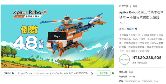 【集購】Apitor|RobotX 第二代樂學程式積木