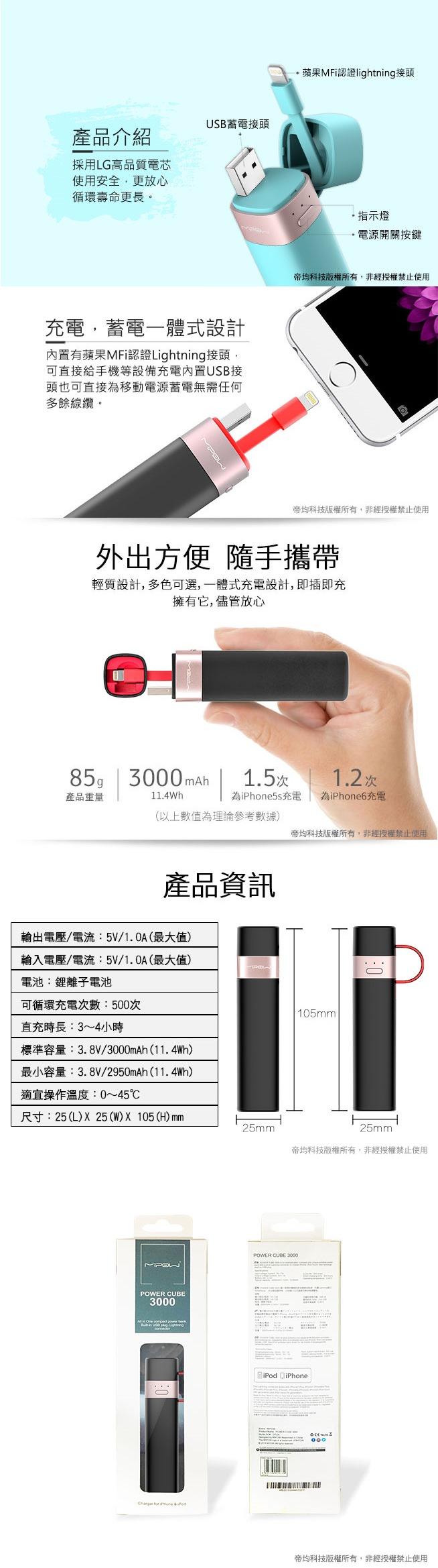 (複製)MiPOW|Power Tube 6000mAh MFi雙認證行動電源