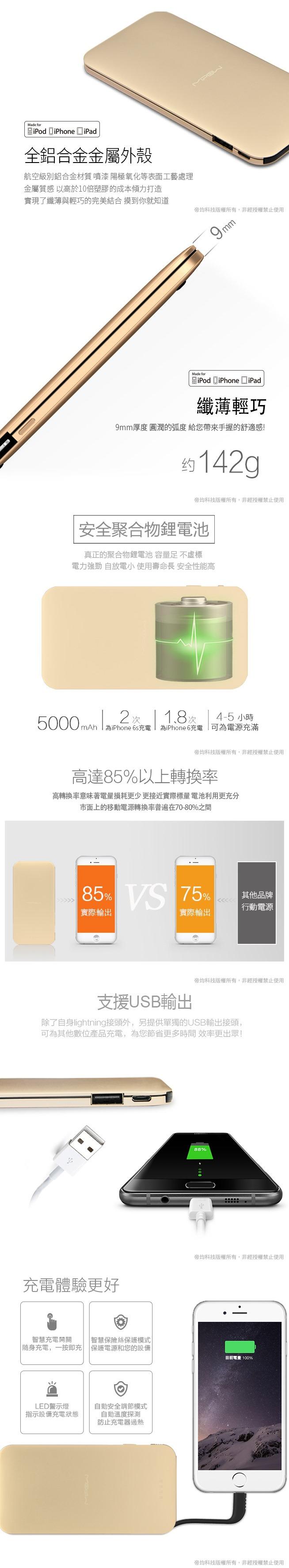 MiPOW|Power Cube 5000mah MFi認證 附線手提行動電源