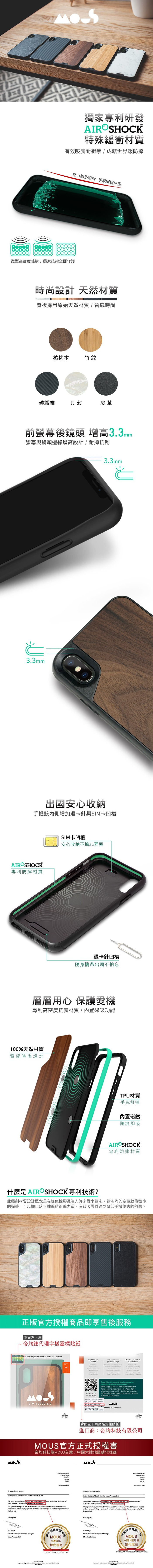 Mous|iPhone Limitless 2.0 天然材質防摔保護殼-竹紋/核桃木/皮革 (iPhone X/Xs/XR/Xs Max)