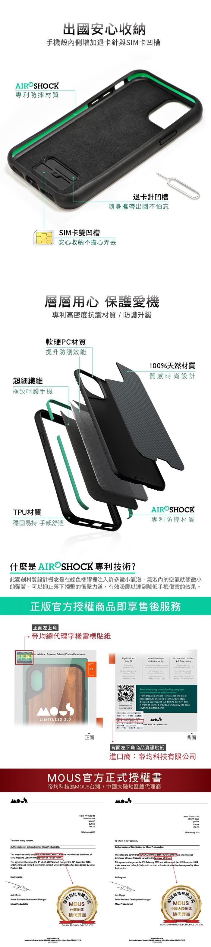 Mous|iPhone AraMax 天然材質防摔保護殼-碳纖維 (iPhone 11Pro / 11 / 11 Pro Max)