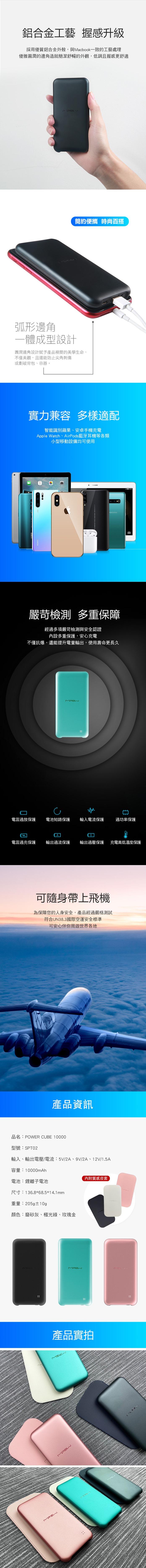 MiPOW|Power Cube  10000mAh PD雙向快充行動電源
