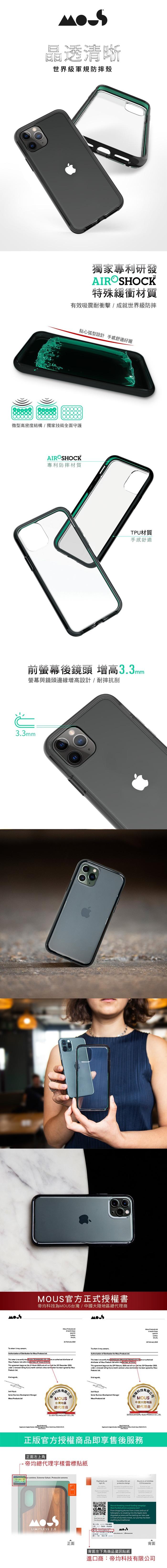 Mous|iPhone Clarity 透明軍規防摔保護殼(iPhone 11 Pro /iPhone 11 /iPhone 11 Pro Max)