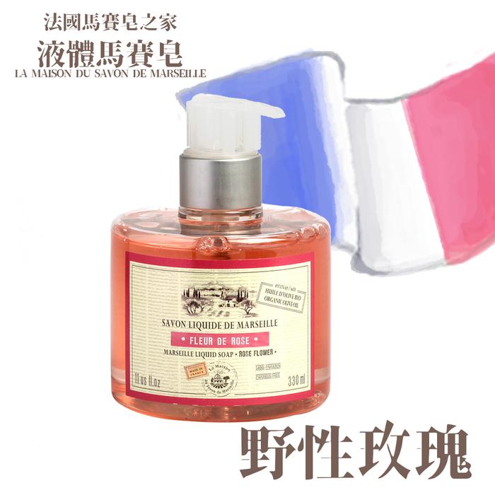 La Maison du Savon de Marseille 馬賽皂之家|如絲綢般滑順 液體馬賽皂- 野性玫瑰330ml