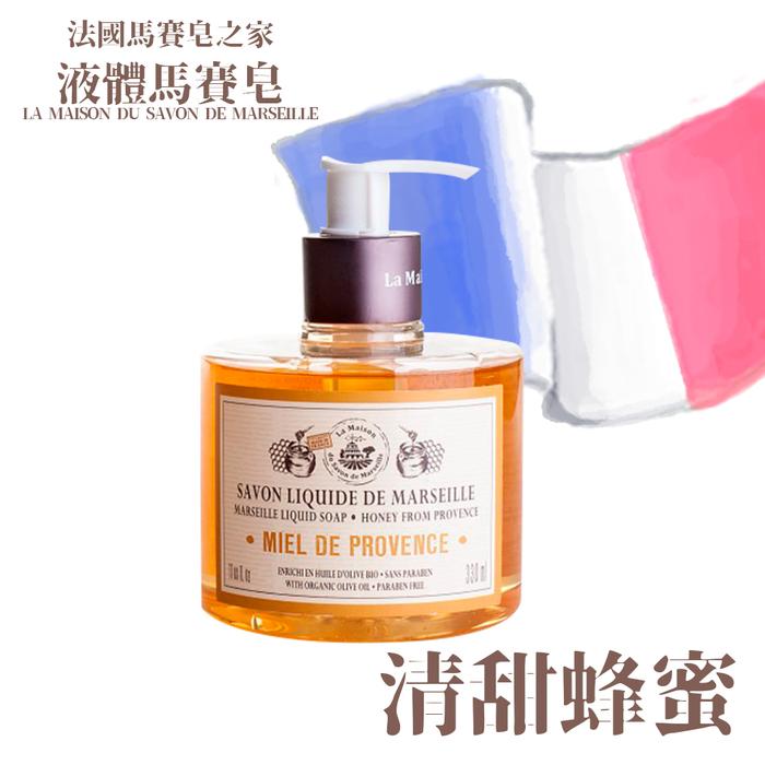 La Maison du Savon de Marseille 馬賽皂之家|如絲綢般滑順 液體馬賽皂- 清甜蜂蜜330ml