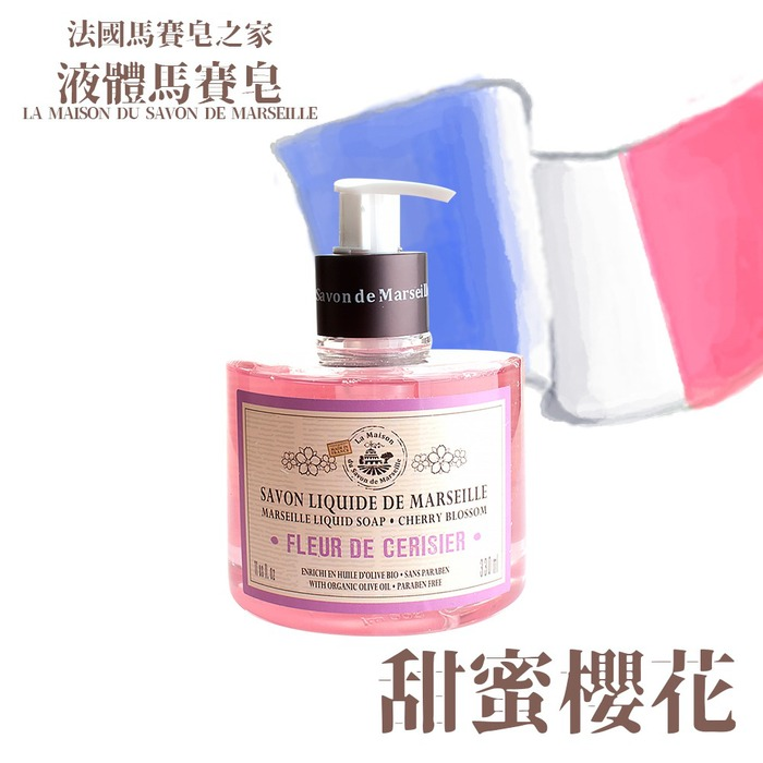 La Maison du Savon de Marseille 馬賽皂之家 如絲綢般滑順 液體馬賽皂- 甜蜜櫻花330ml