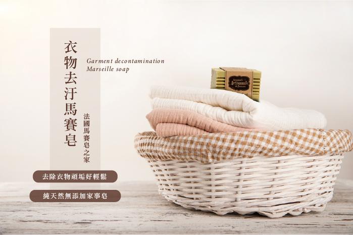 (複製)法國馬賽皂之家 正統經典72%橄欖油馬賽皂600g