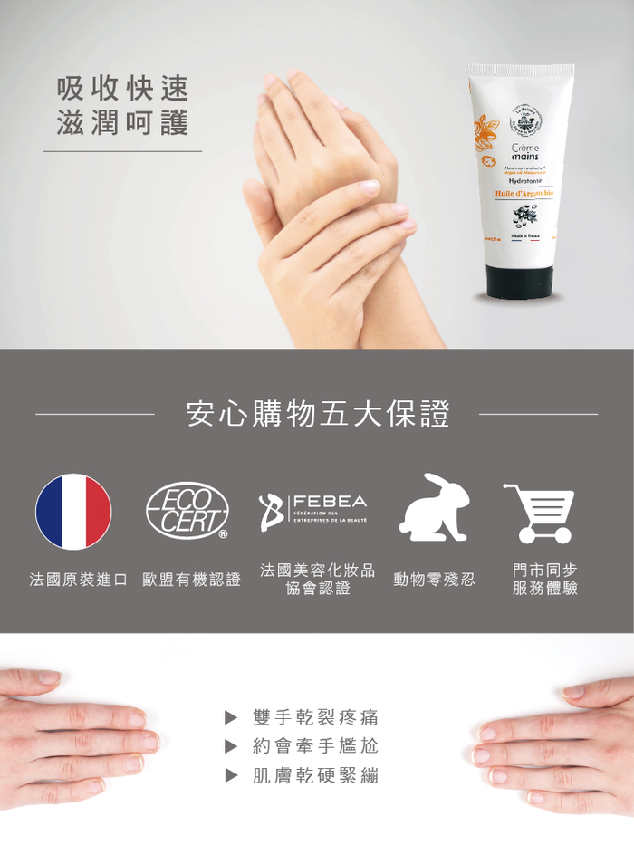 (複製)法國馬賽皂之家|水嫩驢奶滋潤護手霜30ml