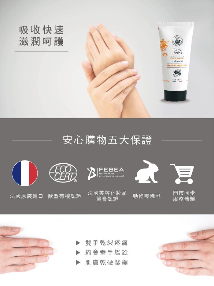 (複製)法國馬賽皂之家 水嫩驢奶滋潤護手霜30ml