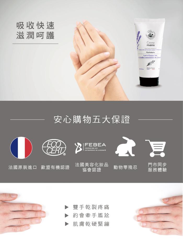 (複製)法國馬賽皂之家|摩洛哥堅果油滋潤護手霜75ml