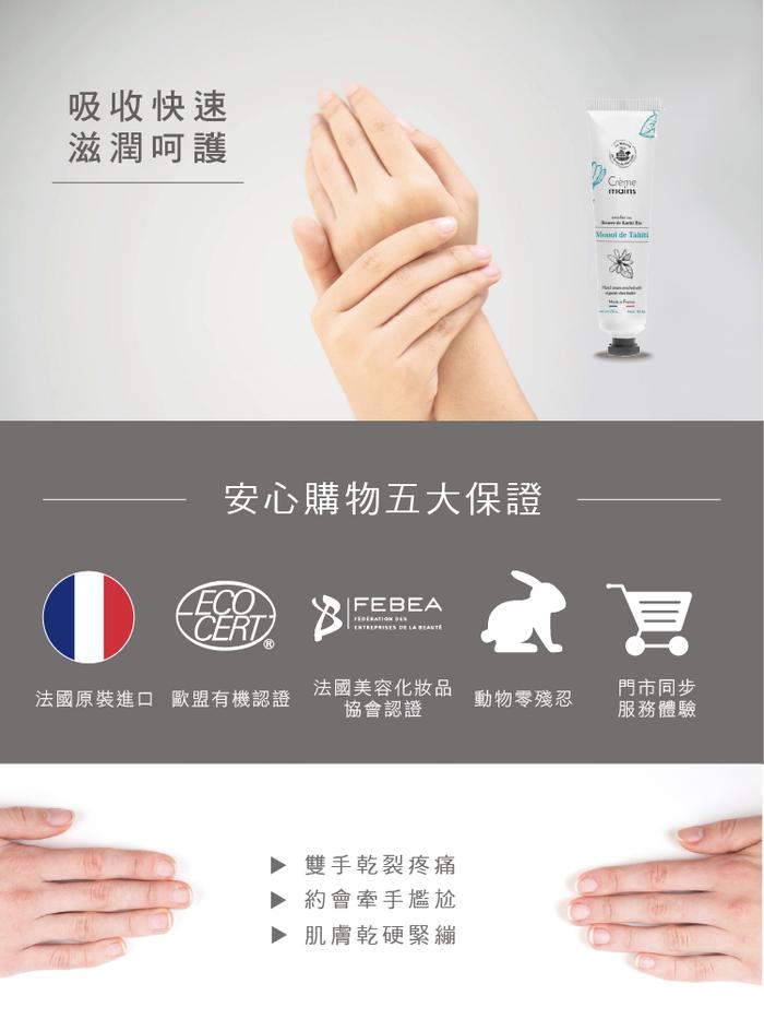 (複製)法國馬賽皂之家|嫣彩櫻花滋潤護手霜75ml