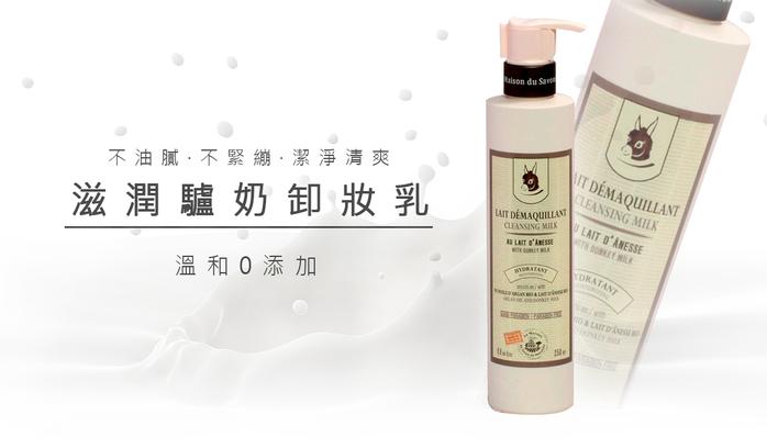 法國馬賽皂之家|驢奶護膚卸妝乳250ml