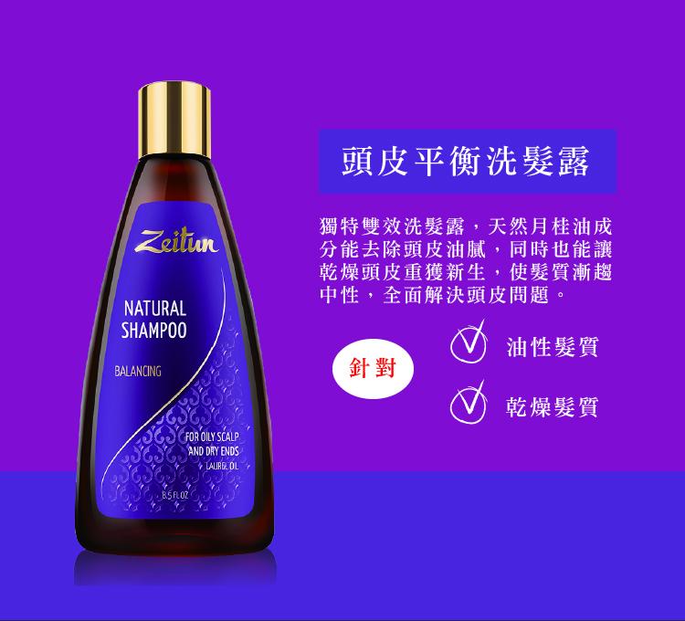 (複製)俄羅斯Zeitun莎杜 深層修護洗髮露250ml