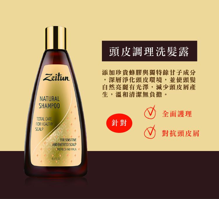 (複製)俄羅斯Zeitun莎杜|頭皮平衡洗髮露250ml