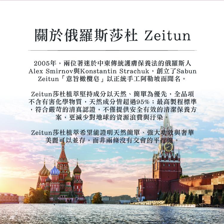 (複製)俄羅斯Zeitun莎杜|魅惑女神亮白潔膚沐浴油200ml