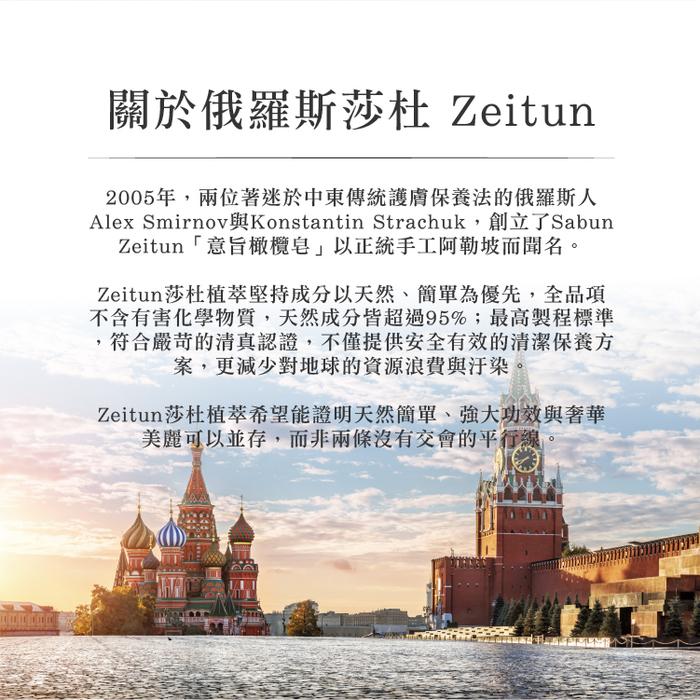 (複製)俄羅斯Zeitun莎杜|魅惑女神茉莉洗護3部曲