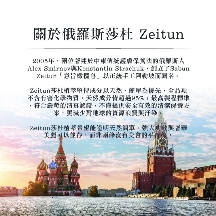 (複製)俄羅斯Zeitun莎杜 愉悅甜杏仁護敏滋養乳霜200ml