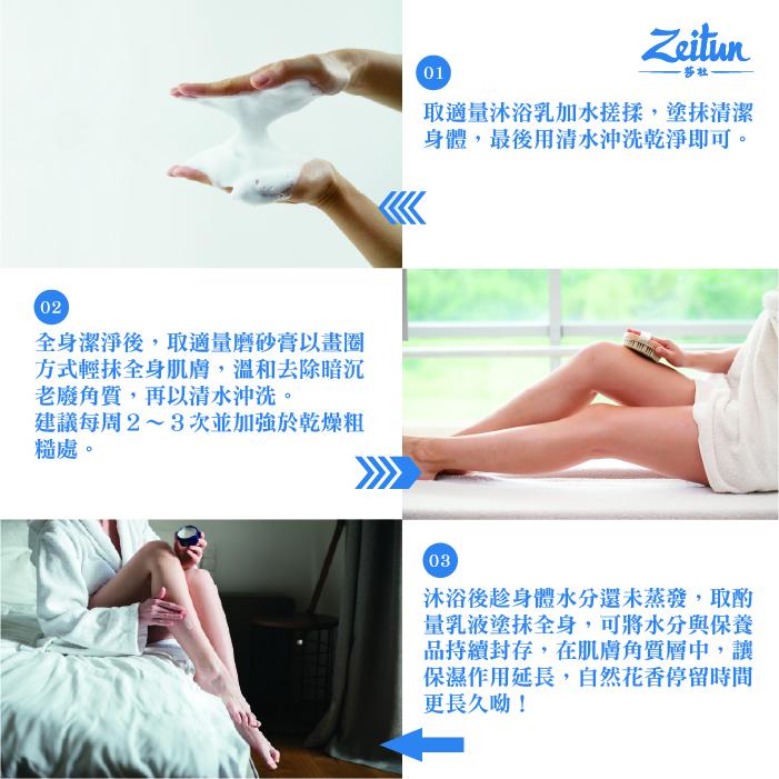 (複製)俄羅斯Zeitun莎杜|愉悅甜杏仁柔嫩呵護磨砂膏200ml
