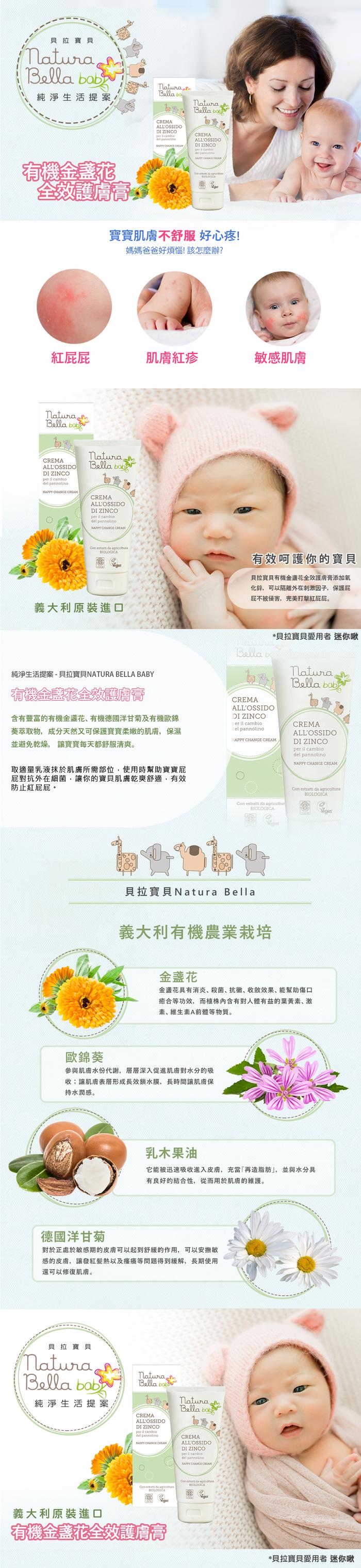 (複製)璞.香氛 PÜRESENCE|Natura Bella Baby 貝拉寶貝天然金盞花嬰兒潤膚乳液