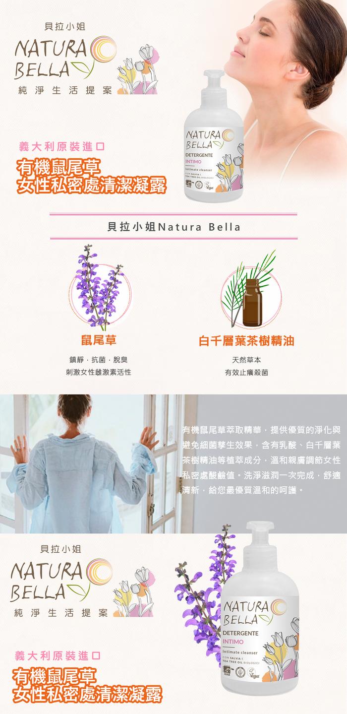 (複製)璞.香氛 PÜRESENCE|Natura Bella 貝拉小姐天然燕麥賦活雙效潤髮乳