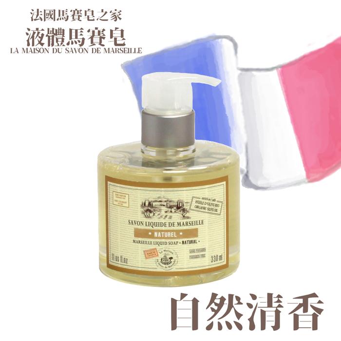 (複製)La Maison du Savon de Marseille 馬賽皂之家|如絲綢般滑順 液體馬賽皂- 野性玫瑰330ml