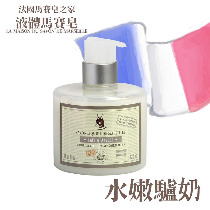 (複製)La Maison du Savon de Marseille 馬賽皂之家|如絲綢般滑順 液體馬賽皂- 浪漫薰衣草330ml