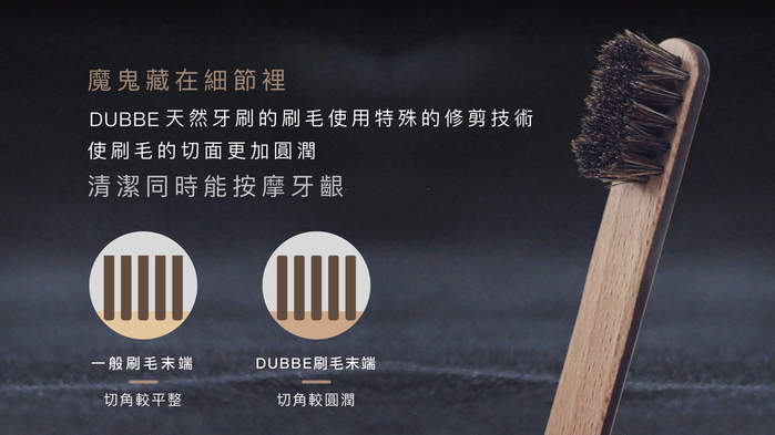 DUBBE | 天然牙刷 Natural Toothbrush (S)