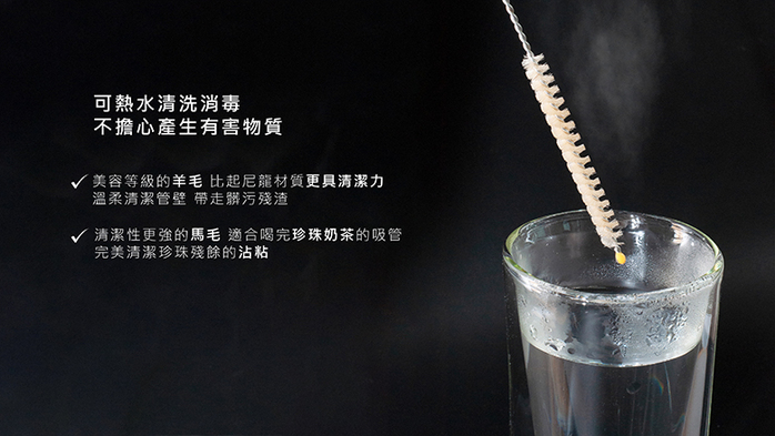 DUBBE   天然吸管刷 Natural Straw Cleaner(細羊毛x2+粗羊毛x1)