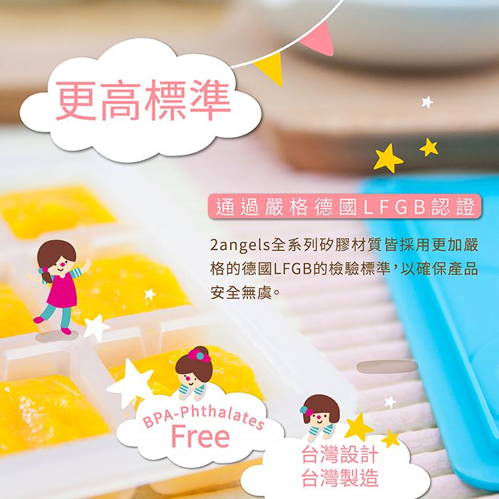 2angels|矽膠副食品製冰盒15ml