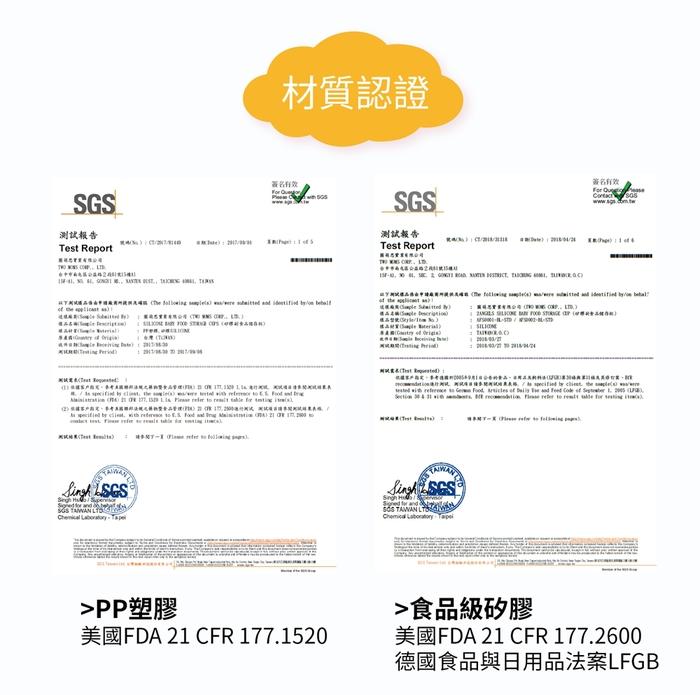 2angels 矽膠副食品零食儲存杯 120ml(四入)