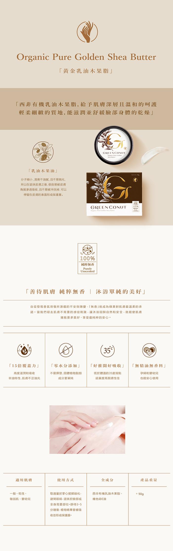 綠果 黃金乳油木果脂-50g