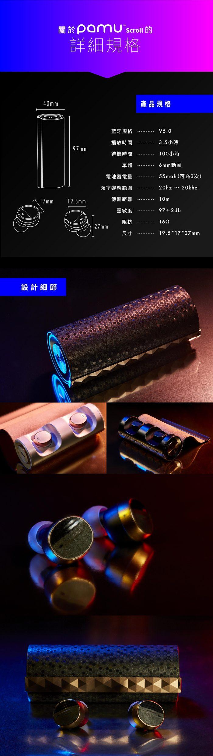 PaMu|Scroll 真無線藍牙耳機 - 數位黑