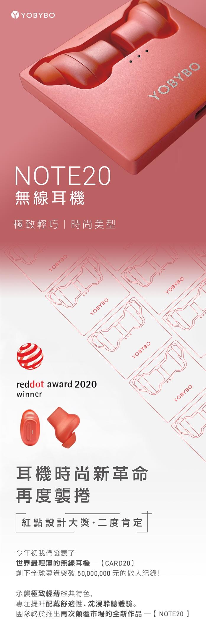 YOBYBO|NOTE20 無線耳機 - Red