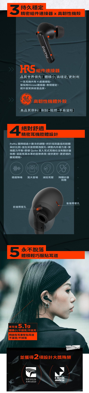 PaMu Quiet 主動降噪真無線耳機 - 隕石黑