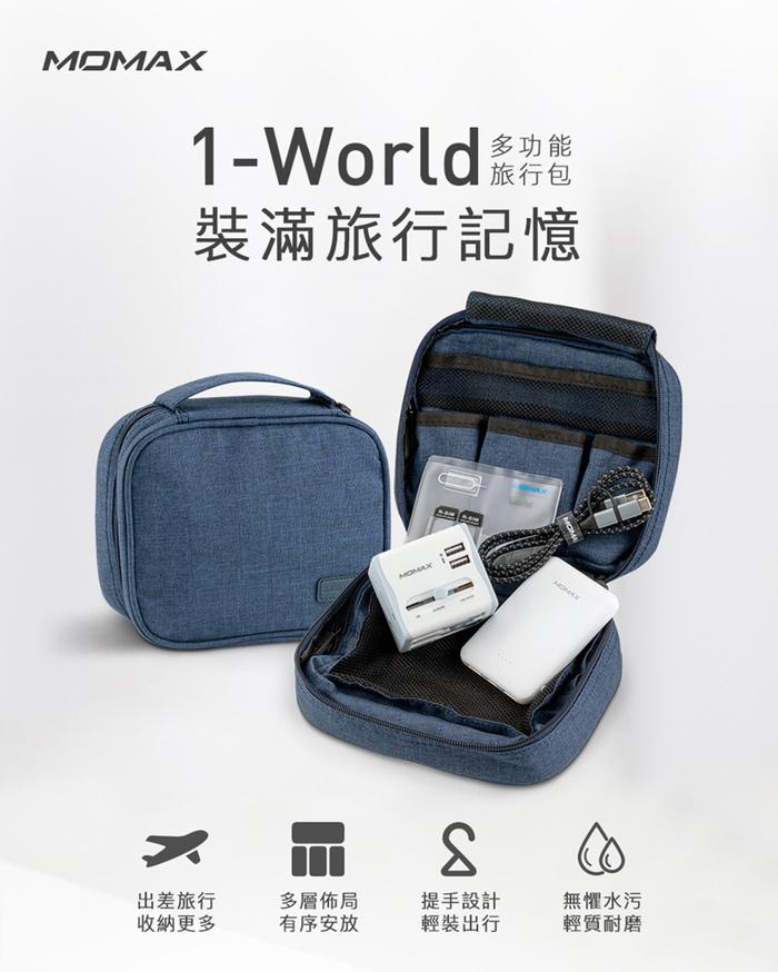 MOMAX 1-World 手提3C 收納包(SR5)