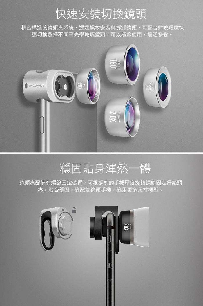 MOMAX| X-Lens 4合1鏡頭組合(專業版)-黑