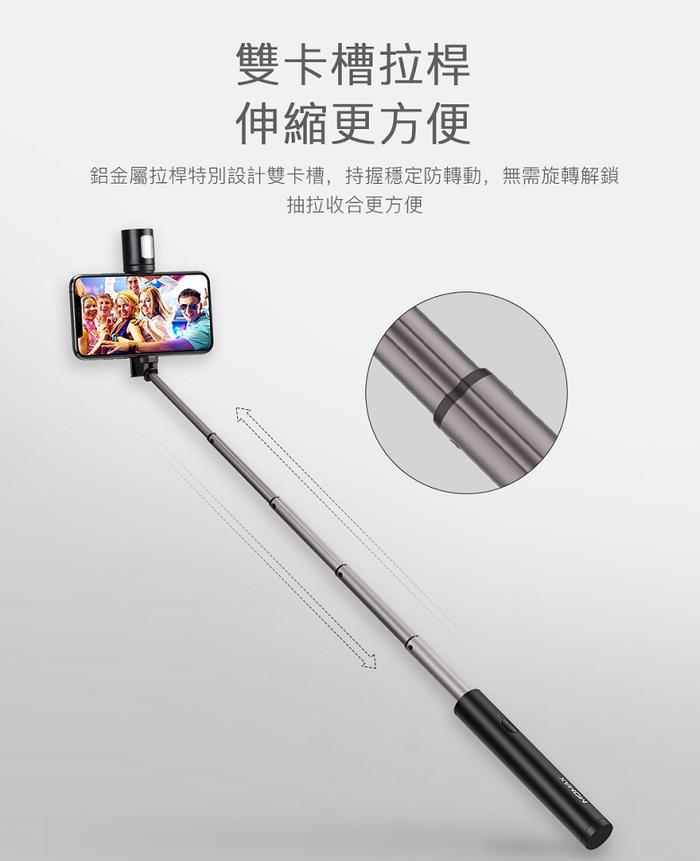 MOMAX  Selfie Light 藍牙補光自拍棒(65CM)KM12-玫瑰金