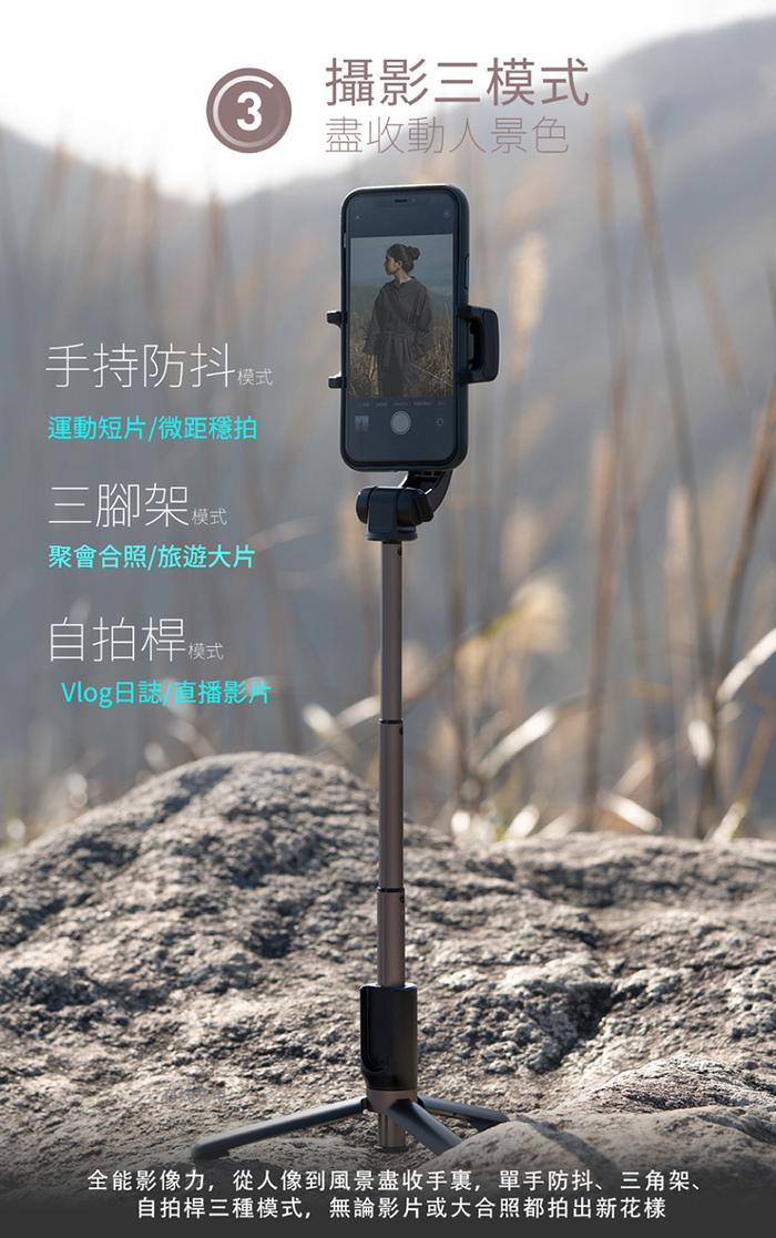 MOMAX|迷你單軸穩定器自拍三腳架KM13