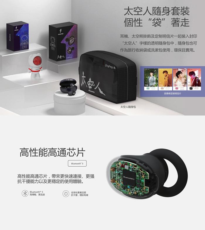 1MORE Stylish 真無線藍芽耳機-I (E1026BT-I)-太空人版