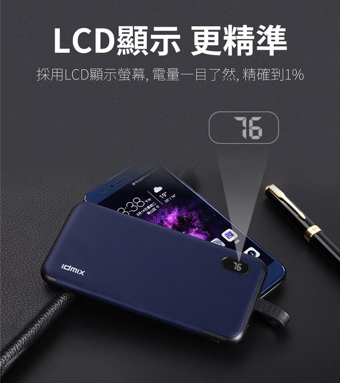 idmix|自帶線(Type C) P10C 行動電源-藍