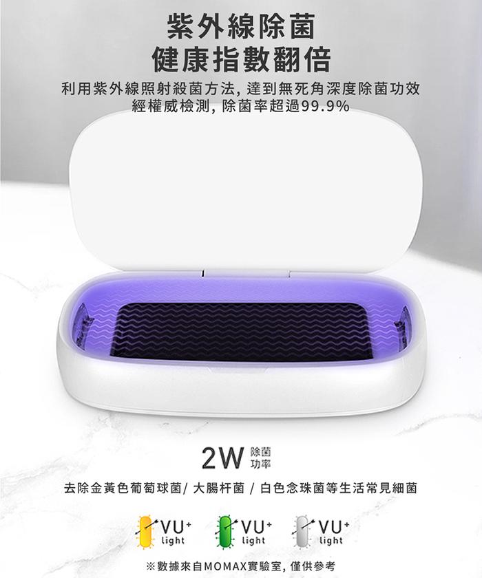 MOMAX|Q.Power UV-Box 無線充電紫外光消毒盒(QU1)