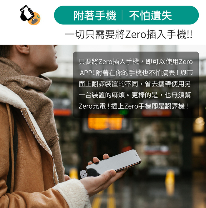 Timekettle|Zero 隨插即用多功能迷你翻譯機(Type-C 版)