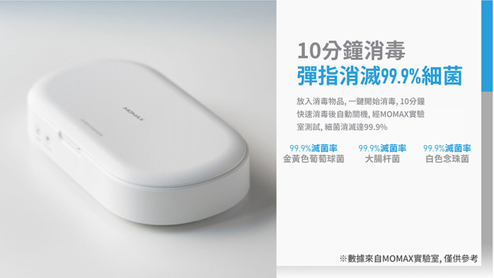 MOMAX|UV-Box 多功能香薰消毒盒(QU2)