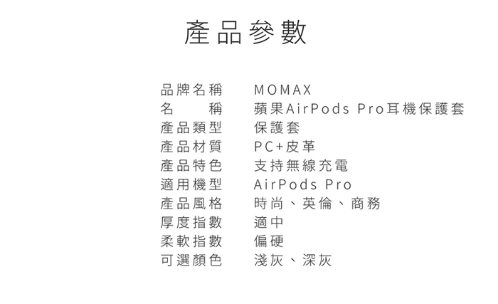 MOMAX Fusion Case (Airpods Pro) 保護殼FT3-灰