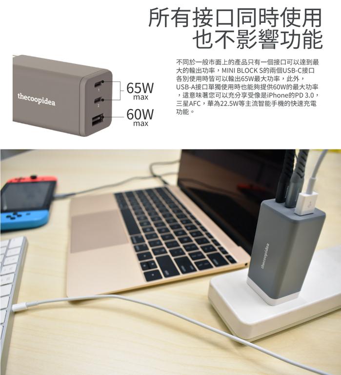 thecoopidea| 氮化鎵 PD 65W 智能充電器