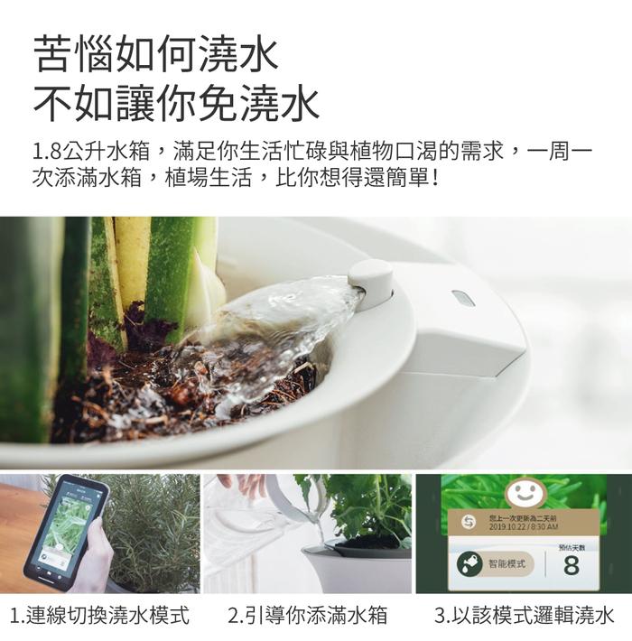 Wazai|哇栽藍牙智能植物盆栽