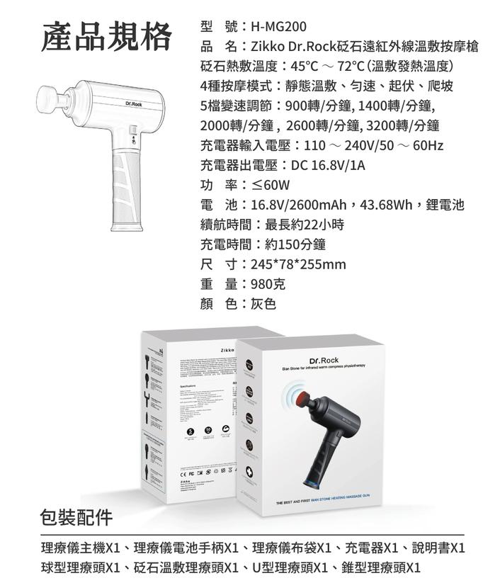 Zikko Dr.Rock 砭石遠紅外線家用與運動按摩槍H-MG200
