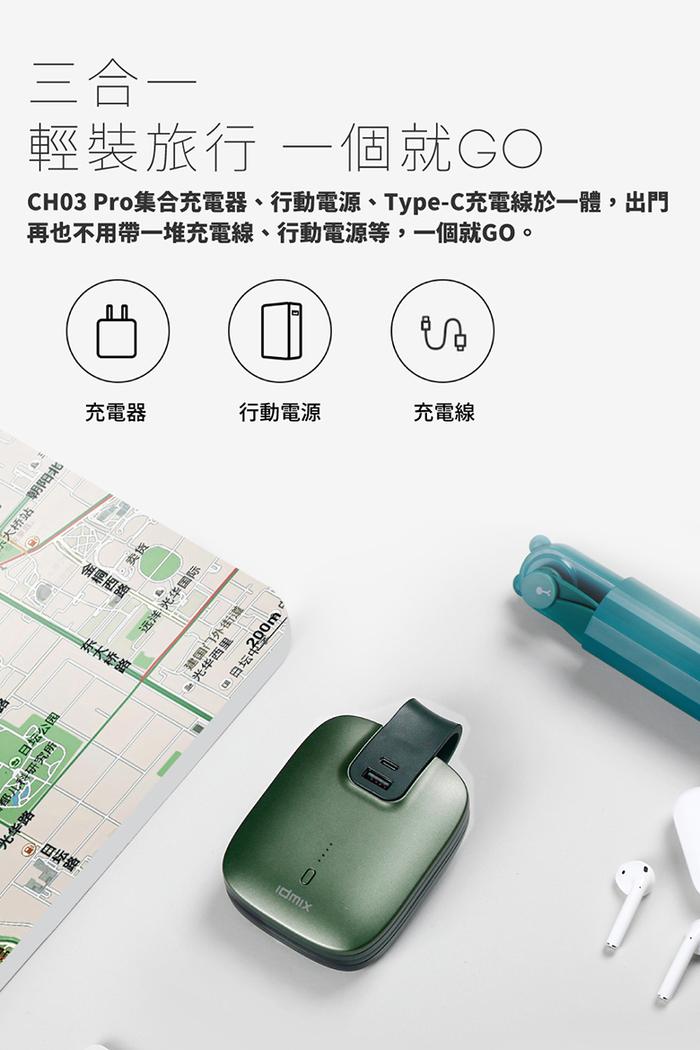 idmix|MR CHARGER 10000 旅充式行動電源(CH03 Pro)-綠