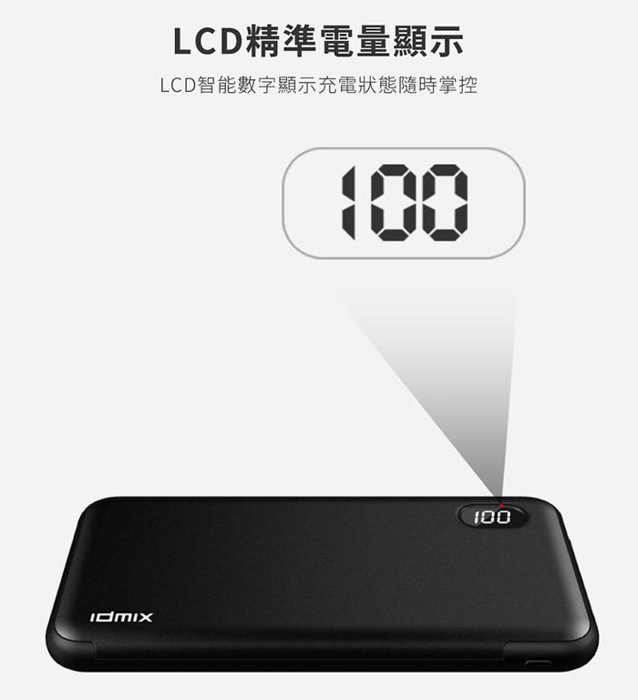 idmix|PD3.0 行動電源(P10S)-黑